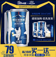 330mlx24听x2箱:哈尔滨啤酒 冰纯白啤