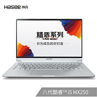 12日0点: Hasee 神舟 精盾 U45S1 14英寸笔记本电脑 (i5-8265U、16GB、512GB、MX250、72%)