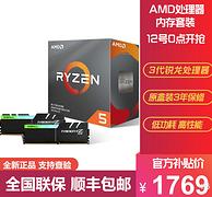 值哭:AMD 锐龙 Ryzen 5 3600 处理器 + 芝奇内存条 8gx2