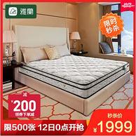值哭、雙12預告、香港富豪酒店同款:Airland/雅蘭 金夢豪2.0 乳膠獨立袋彈簧雙人床墊 180*200*22cm
