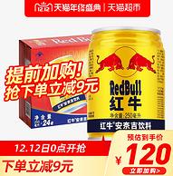 猫超销售:红牛 运动能量饮料 250mlx24罐