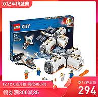 12日0點:LEGO 樂高 City 城市系列 60227 月球空間站
