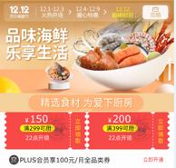 京东 12.12暖暖节 生鲜大额优惠券