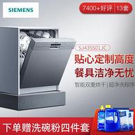 历史低价: SIEMENS 西门子 SJ435S01JC 13套 下嵌式洗碗机