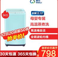 20点:威力 3kg 迷你洗衣机 XQB30-1932A