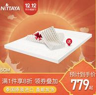 泰国原装进口 乳胶含量93%:妮泰雅 乳胶床垫 150x200x5cm
