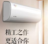 新低!美的 KFR-35GW/BP3DN8Y-PH200(B1)1.5匹 變頻壁掛式空調