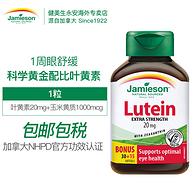 預防眼部疾病、緩解視疲勞,健美生 葉黃素 軟膠囊  45粒x2瓶