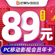 手机+电脑,不含TV:芒果 TV 年卡
