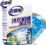 小編長期回購:老管家 洗衣機槽清洗劑 125gx3袋