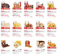69元包邮一大箱:京东 百草味 专场促销