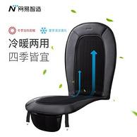 冷暖两用:网易严选 网易智造 超薄汽车坐垫
