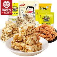 4.9分:黄老五 花生酥 零食组合装 630g