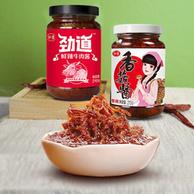 仲景 香菇酱210g +鲜辣牛肉酱 210g+送蓝莓酱12gx2袋