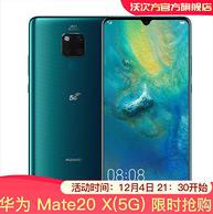 1500元大差價:Huawei 華為 Mate 20 X 5G 手機 8+256g