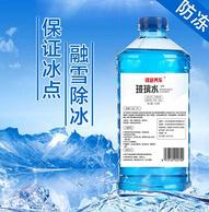 去污融雪,不伤胶条:2.6斤x4瓶装 镁途养车 -15度防冻玻璃水
