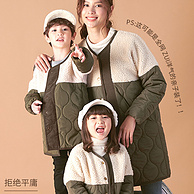 A類品質、日本超高人氣童裝品牌:petit main 羊羔毛拼接棉服親子裝