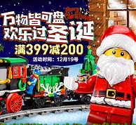 10點搶大額券:蘇寧易購 玩具圣誕節專場促銷