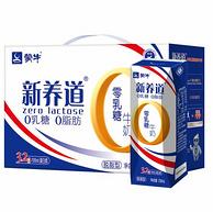0乳糖0脂肪:蒙牛 新養道脫脂型牛奶 250mlx12盒x6件