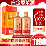 5分 茅臺集團:白金原漿酒 53度 醬香型 500mlx2瓶