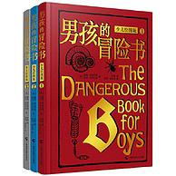 男孩必读:《男孩的冒险书》(少儿绘图版,全三册)