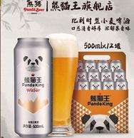 国宝级啤酒:熊猫王 比利时白啤 500mlx12听
