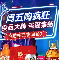 24點結束!京東超市 周五購瘋狂 圣誕好物專場 全場低至199減100,PLUS滿99減30,部分單品2件8折
