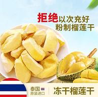 泰国原装进口 泰好吃 金枕头榴莲干 280g