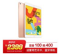 降109元:苹果 19款 10.2英寸 入门级 iPad 32g wlan版