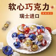 瑞士进口:500g 瑞士莲 散装软心巧克力糖果球 黑/白/牛奶巧克力