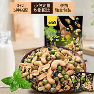 白菜价 100gx5件,甘源牌 每日综合豆果