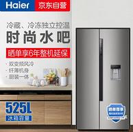 Haier 海尔BCD-525WDVS 双变频对开门冰箱 525升