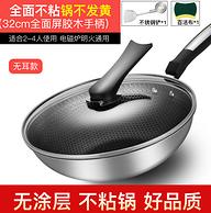 4.9分 電磁爐明火通用:杭泰 304不銹鋼不粘鍋 32cm