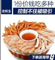 1斤:老鲜生 手撕鱿鱼 4种口味套餐