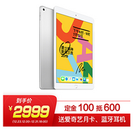 Apple 苹果 iPad 19款 10.2英寸 平板 128g wlan版