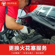 京东京车会 全车型 更换火花塞养护服务