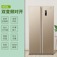 今晚0点: Skyworth 创维 W450BP 变频风冷 对开门冰箱 450升
