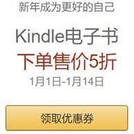 新年成为更好的自己!亚马逊中国  Kindle电子书