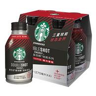 星巴克 锐能系列 燃力拿铁 复合型浓咖啡饮料 270mlx4瓶x3件