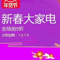 6日0点:天猫年货节 新春大家电5折起
