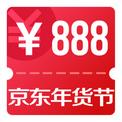 京东年货节  抢888元红包 每天3次!
