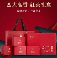 艺福堂 四大高香 特级红茶 礼盒装