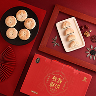 4.9分 600g,秋香 酥饼礼盒 4口味 12块