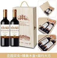 含糖量20%、精美木盒 750mlx2支:歌瑞安 干红葡萄酒 14度 券后49元包邮(扫码698元/瓶,线下100元起)