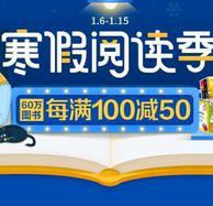 60万图书、最高满400-300!当当 寒假阅读季