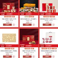 网易严选 新春特卖集市 专场促销