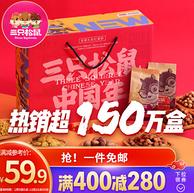 爆卖150万盒 1428gx2件:三只松鼠 年货坚果礼包 8袋