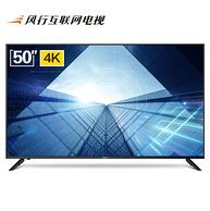 50寸4K大屏:风行电视 D50Y 50英寸 4K 液晶电视