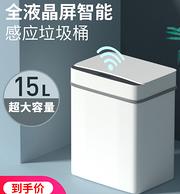 補券新低、0.5s速開+5s緩降:鷗念 智能感應式垃圾桶 15L