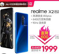 骁龙855+ 50w闪充+6400万四摄:realme X2 Pro 手机 6+64g 海神